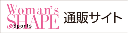 Womans'SHAPE&Sports 通信販売