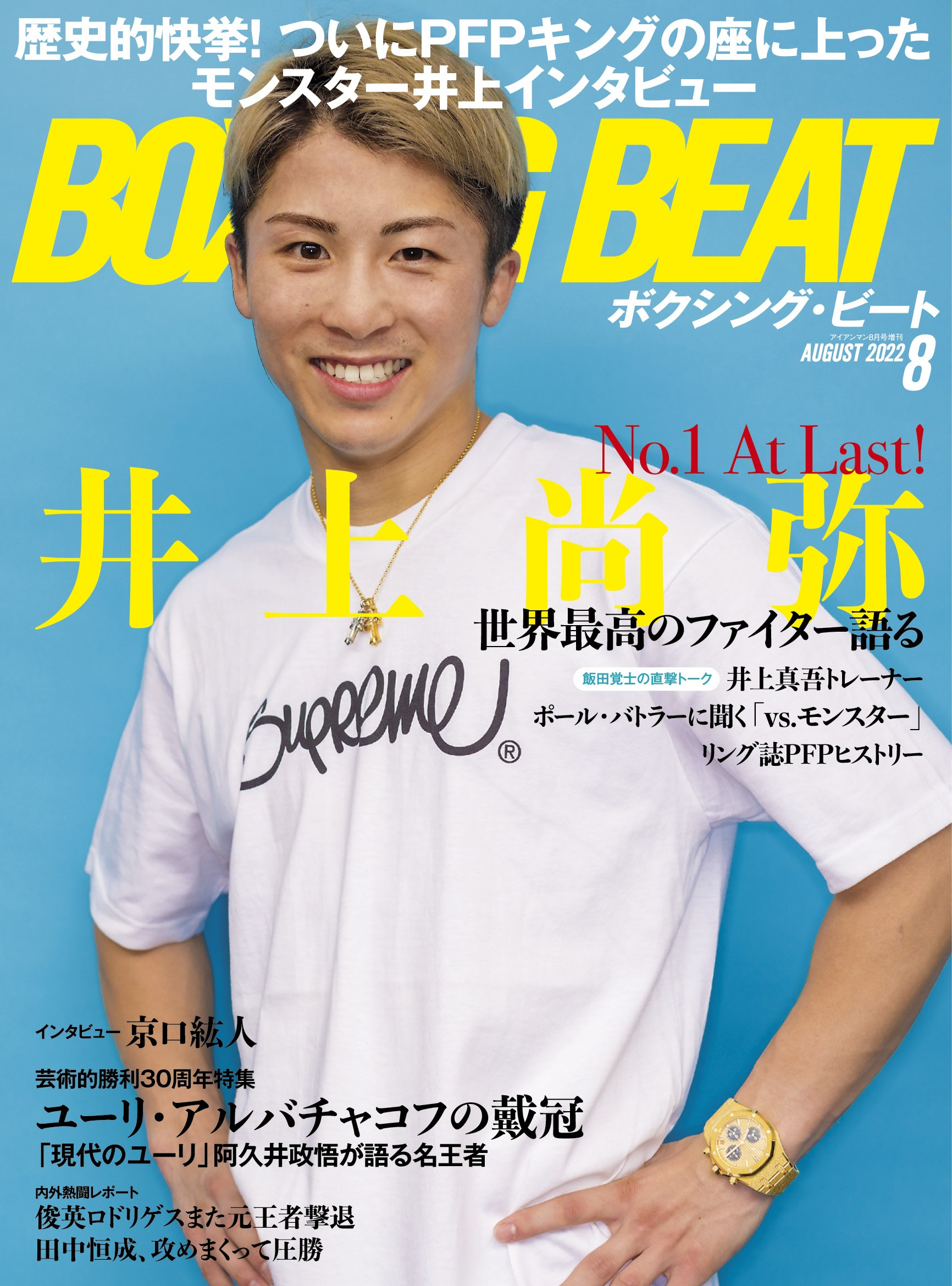 BOXING BEAT 2016年11月号
