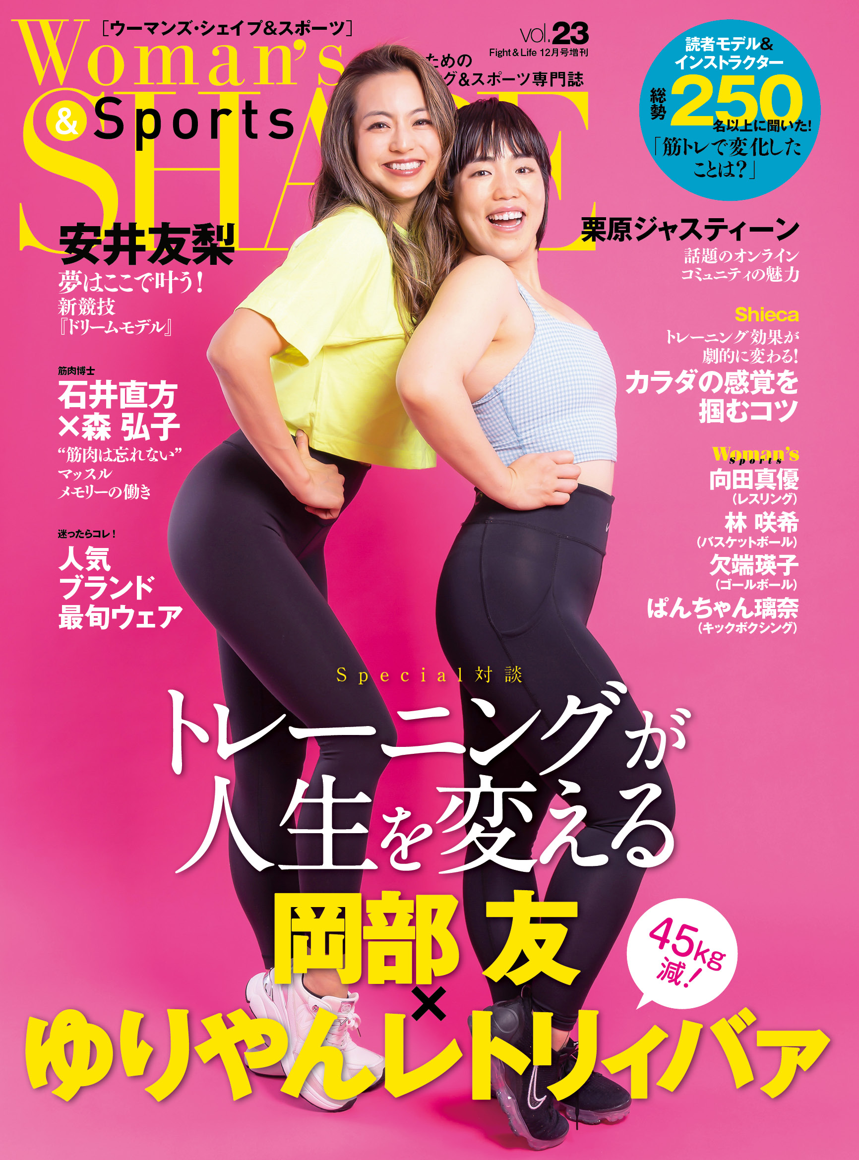 Woman's SHAPE Vol.15