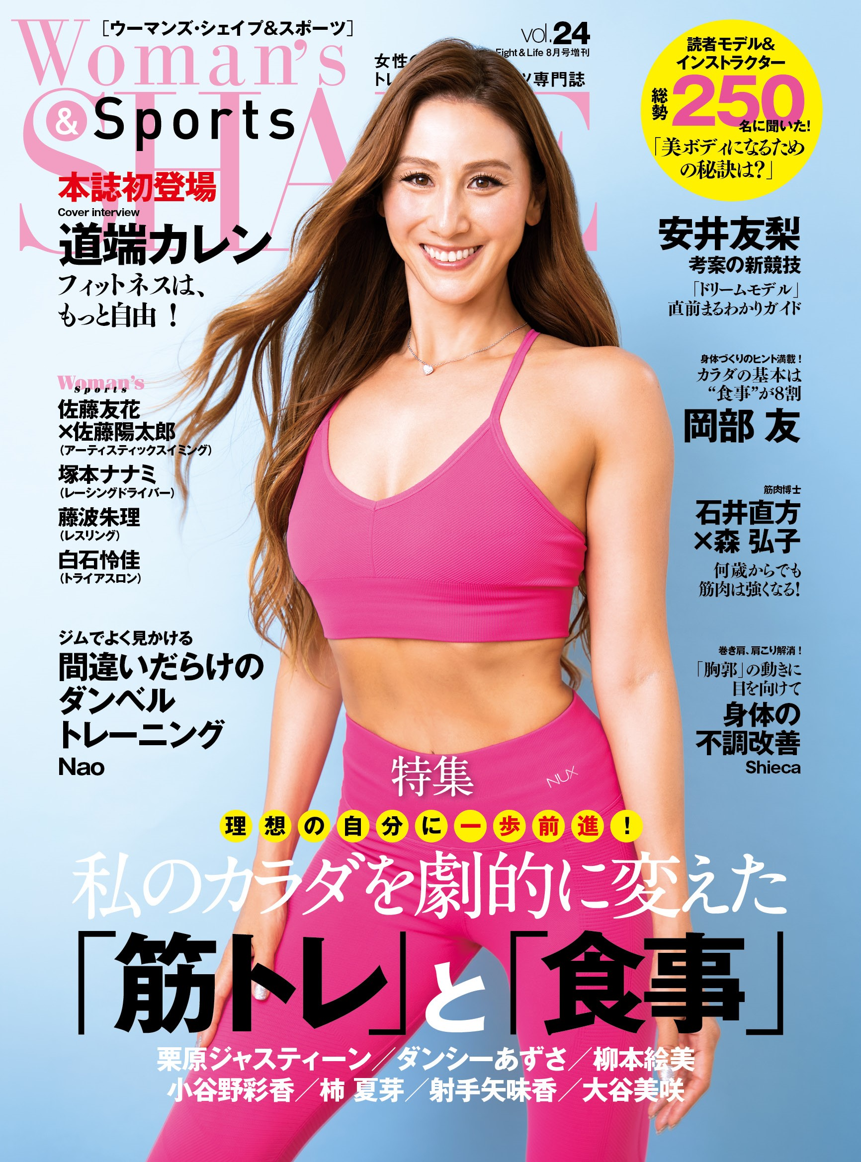 Woman's SHAPE Vol.20